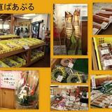 2016-12-21 産直ぱあぷる&スマイル直売所.jpg