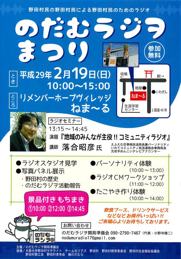 20170219_nodamuradio.jpg