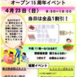 20170423_santyokupurple.jpg