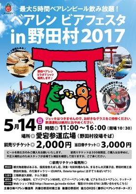 noda-ticket2017-02.jpg