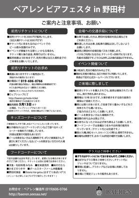 noda-ticket2017-03.jpg