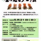 20170521shionomichi.jpg