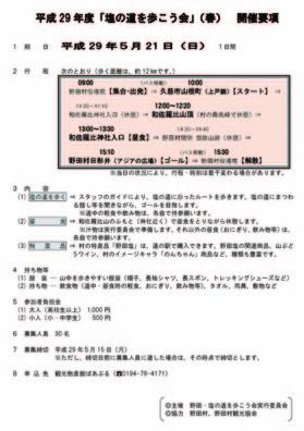 20170521shionomichi_2.jpg