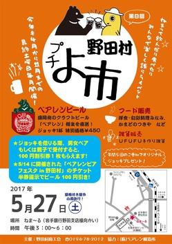 第8回野田村プチよ市