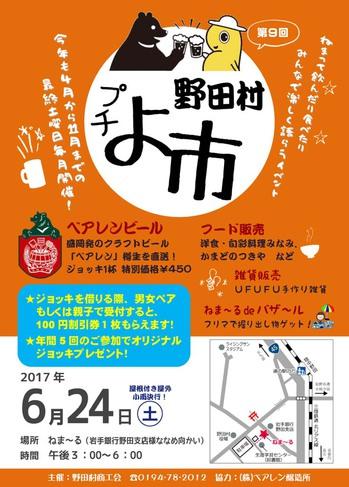 第9回 野田村プチよ市