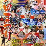 20170825nodamaturi_poster.jpg