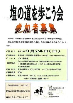 20170924shionomichi1.jpg