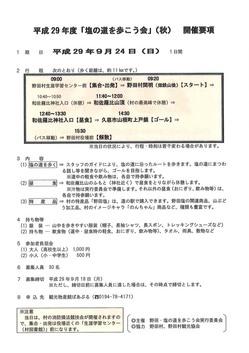 20170924shionomichi2.jpg