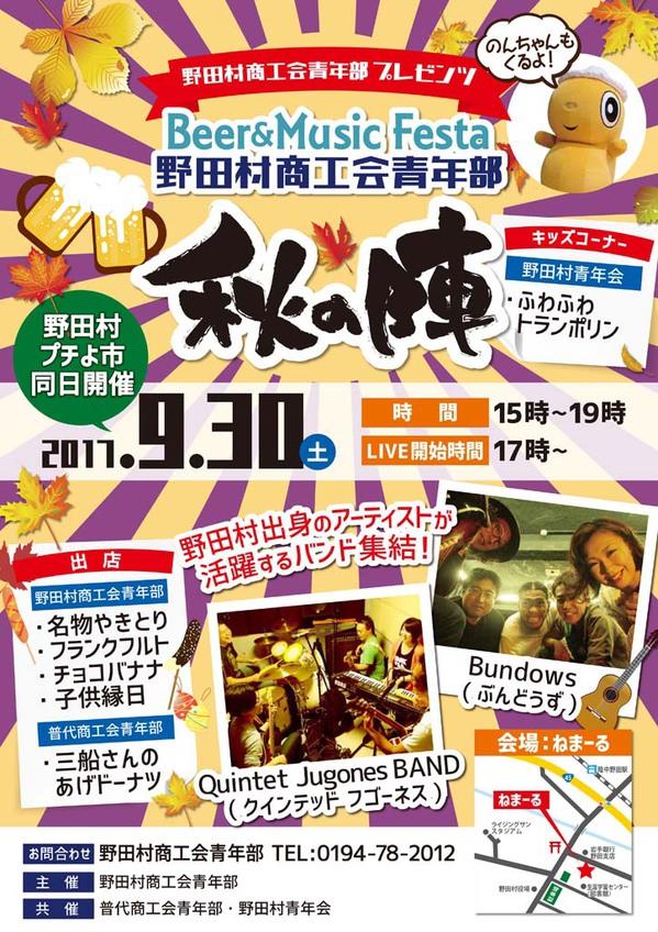 2017年9月30日「ビア&ミュージックフェスタ野田村商工会青年部 秋の陣」