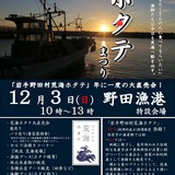 20171203_nodahotatematuri.jpg
