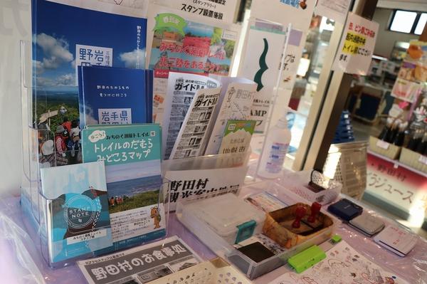 道の駅のだの観光物産館ぱあぷるスタンプコーナー