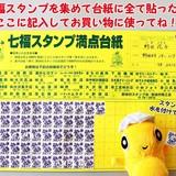 sitifuku_stamp.jpg