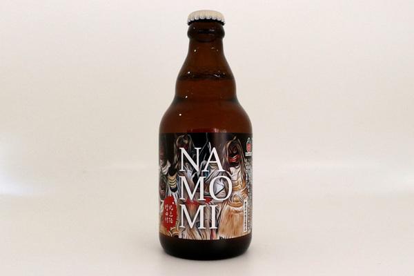 namomi_beer.jpg