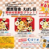 20100628eboshisou-waribiki.jpg