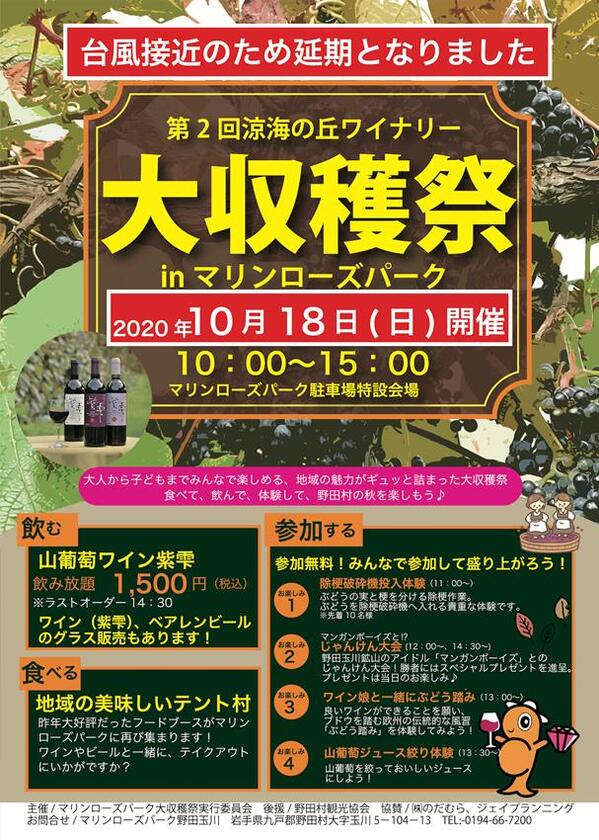 20201011suzuminooka1-2-2.jpg