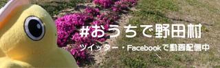 bnr_ouchidenodamura.jpg