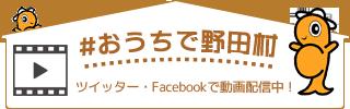#おうちで野田村