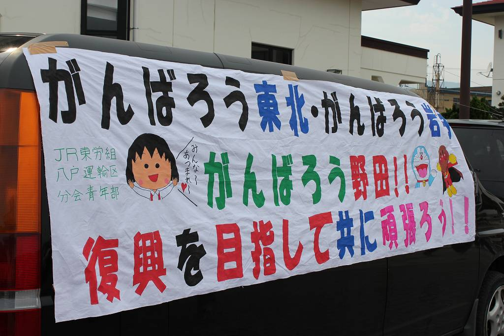 Jr 東日本 労働 組合