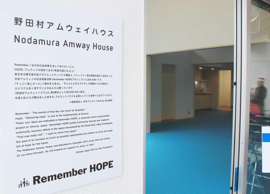 野田村アムウェイハウス