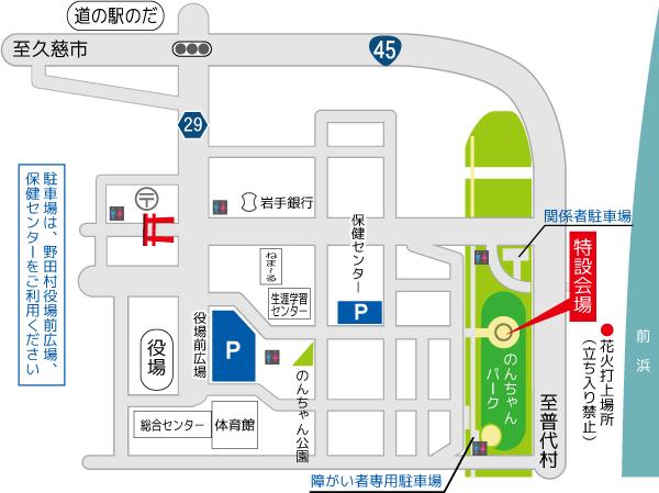 ライトアップニッポン野田村2017 会場案内図